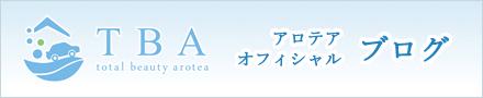 アロテアオフィシャルブログ